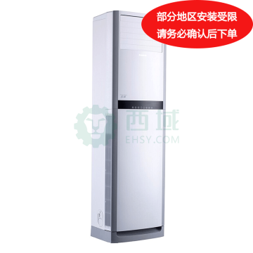格力 2P定频冷暖柜式空调,KFR-50LW/(50591)NhAb-3。一价全包