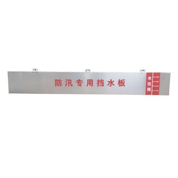 金能电力 防汛挡板,不锈钢,厚度4cm,含两根立柱