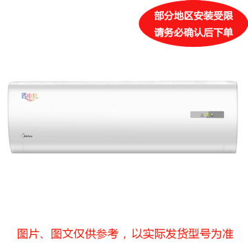 美的 3P冷暖变频壁挂空调,KFR-72GW,1级能效。一价全包(包10米铜管)