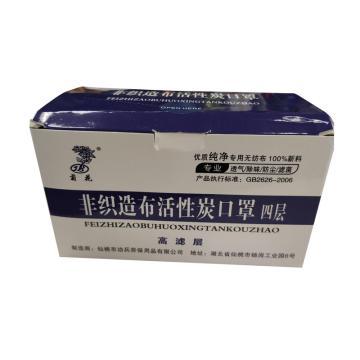 菊花 四层活性炭口罩,50个/盒,独立包装