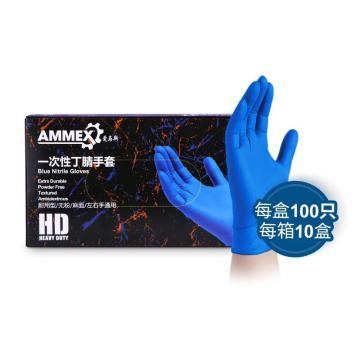爱马斯AMMEX 无粉一次性手套,APFNCHD42100,指尖麻耐用深蓝色丁腈手套 小号,100只/盒