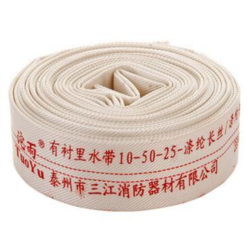 沱雨 PVC衬里轻型水带,口径50mm,工作压力1.0,长度25米(不带接口)(不含3C)