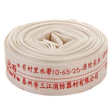 沱雨 PVC衬里轻型水带,口径65mm,工作压力1.0,长度25米(不带接口)(不含3C)