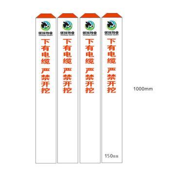 玻璃鋼標志樁,(優然牧業)下有電纜 嚴禁開挖,1000×150×150mm