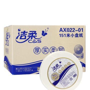 潔柔小盤紙,151米 3層AX022-01,12卷/箱(升級型號為JX022-12A)單位:箱