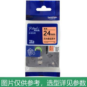 兄弟 标签色带, 荧光橙底/黑字 24mmTZ-B51 单位:卷