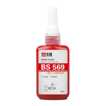 北森 管螺紋密封膠,BS569,50ml/支
