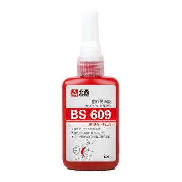 北森 固持膠,BS609,50ml/支