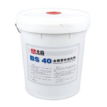 北森 金屬零件清洗劑,BS40,20kg/桶