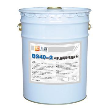 北森 有機金屬零件清洗劑,BS40-2,20L/桶