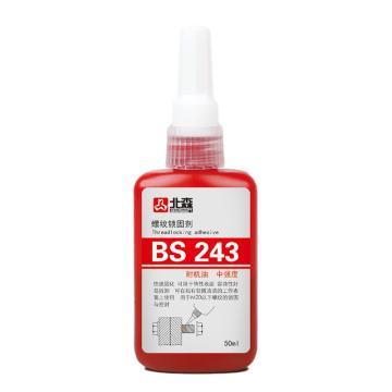 北森 螺紋鎖固劑,BS243,50ml/支