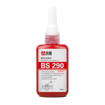 北森 螺紋鎖固劑,BS290,50ml/支