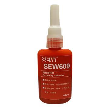 SEW 圓柱固持膠,SEW609,50ml/瓶
