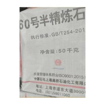 高桥石化 60号半精炼石蜡(50kg/袋)