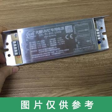 西域推薦 光解UV燈專用電源,LYL-Y2-800-150W