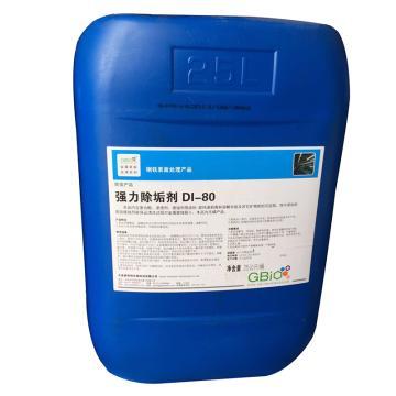 大連格利特 強力除垢劑,DI-80 25kg/桶 單位:桶
