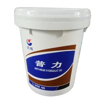长城 液压油,普力 L-HM 46(高压),16kg/桶