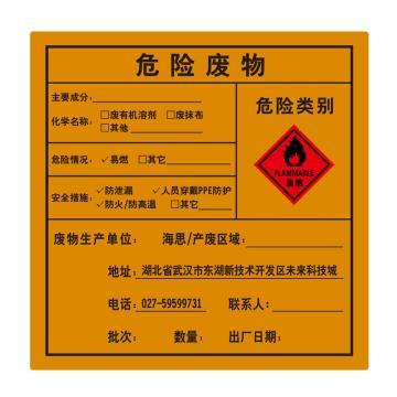 """嘉辽 (非质量问题不退换)危废标签,""""易燃性"""",自粘性乙烯,国产不干胶,(圆珠笔可书写)"""