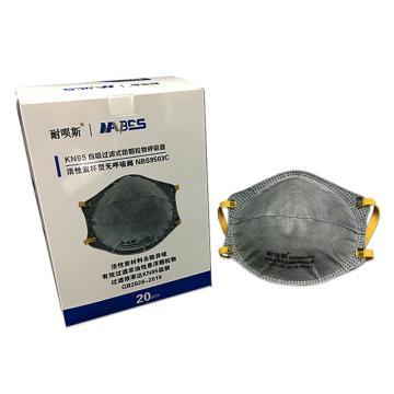 耐唄斯 KN95活性炭杯型防護口罩,NBS9503C,頭帶式,20個/盒