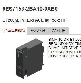西域推薦 接口模塊,6ES7 153-2BA10-0XB0