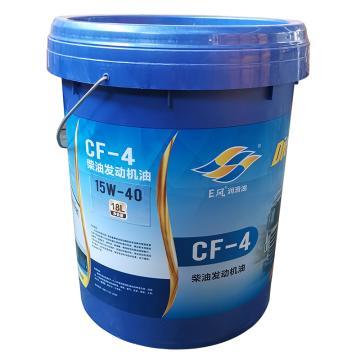 E风 柴机油,CF-4 15W-40,18L/桶