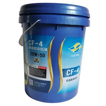 E风 柴机油,CF-4 20W-50,18L/桶