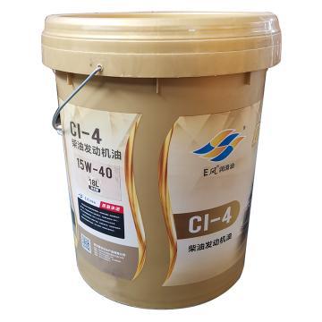 E风 柴机油,CI-4 15W-40,18L/桶
