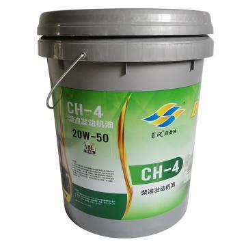 E风 柴机油,CH-4 20W-50,18L/桶