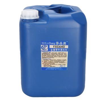譽鑫昌 金屬零件清洗劑,YXC640,20kg/桶