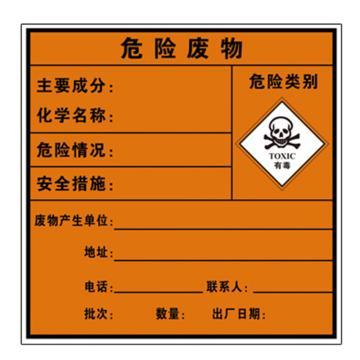 金秋 不粘胶标识,有毒危险废物,20*20cm