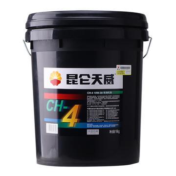 昆仑 柴油机油,天威 CH-4 10W-30,16kg/桶