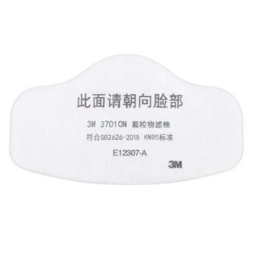 3M 顆粒物濾棉,3701CN,KN95,100片/盒