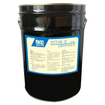 耐特 有機金屬零件清洗劑,NT710-2,20L/桶
