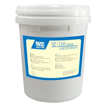 耐特 金屬零件清洗劑,NT710,20kg/桶