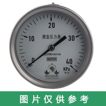 萬達/WANDA 膜盒壓力表YJTFE,全不銹鋼,軸向不帶邊Φ150,精度2.5級,0~25KPa,M20*1.5