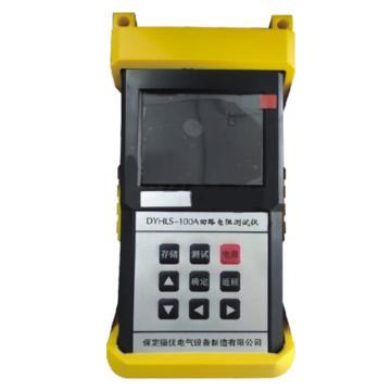 德优 便携式回路电阻测试仪,DYHLS-100A