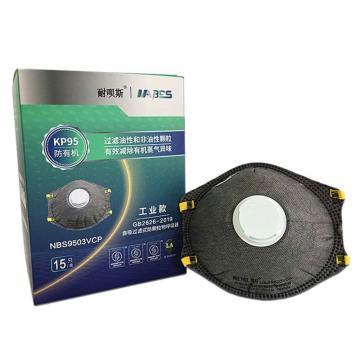 耐唄斯 KP95杯形活性炭帶閥防有機氣體口罩,NBS9503VCP,頭帶式,15個/盒