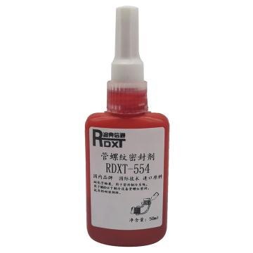 润典信通 管螺纹密封胶,RDXT-554,50ml/支