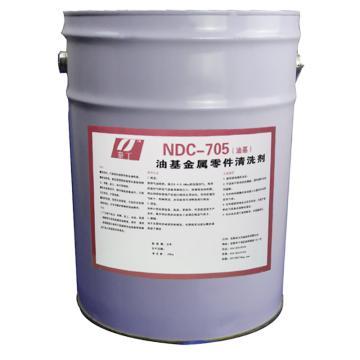 奈丁 有機金屬零件清洗劑,NDC705,20L/桶