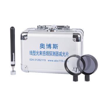 奧博斯 ABS-JG08線型光束濾光片
