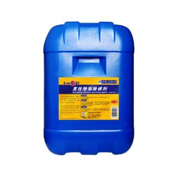 藍飛 高效除垢除銹劑,Q048-25 25KG 單位:桶
