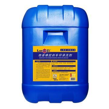 藍飛 地面橡膠剎車印清洗劑,Q038-25,25KG 單位:桶