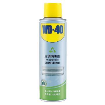 WD-40 空調消毒劑,882236,360ml/瓶