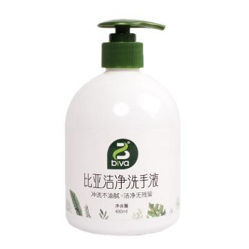 比亞 潔凈洗手液,除菌保濕480ml 單位:瓶