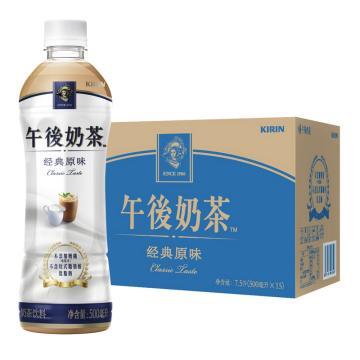 麒麟 午后奶茶,500ml*15瓶 箱裝