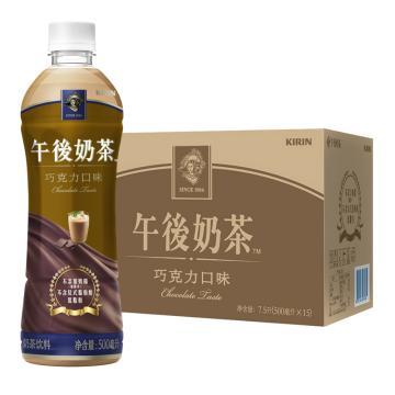 麒麟 午后奶茶巧克力,500ml*15瓶 箱裝