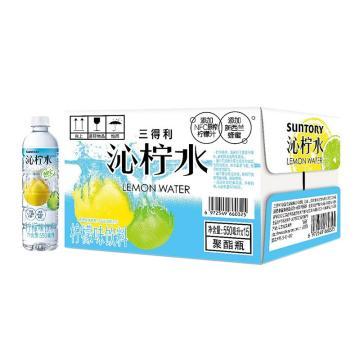 三得利 沁檸水,500ml*15瓶 箱裝(按箱起售)