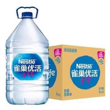 雀巢 優活飲用水,5L*4瓶 箱裝(按箱起售)