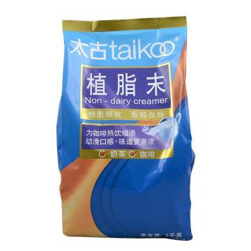 太古(taikoo)植脂末固體飲料咖啡伴侶,1kg 袋裝