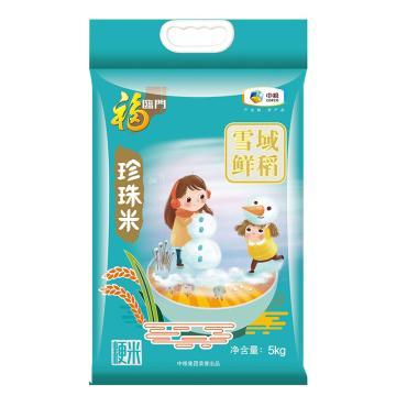 福臨門 雪域鮮稻珍珠米,5kg 優質水源灌溉 顆粒飽滿 軟糯清香 中糧出品 (一件代發)